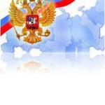 Уникальность российского государства