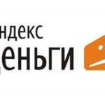 Знакомьтесь: Яндекс-деньги
