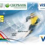 Каковы особенности кредитных карт Сбербанка?
