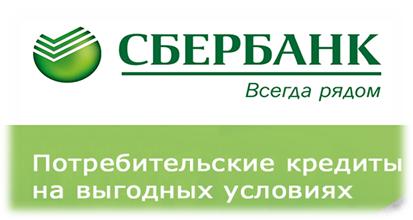 072613 0325 1 Условия потребительского кредита в Сбербанке России