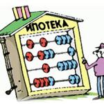 Одноуровневая и двухуровневая модели ипотечного рынка