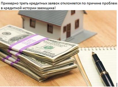 073013 1544 1 Как взять кредит с плохой кредитной историей?