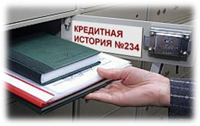 073113 0306 1 Что такое кредитная история?
