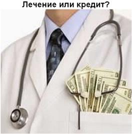 073113 0314 1 Кредит на лечение