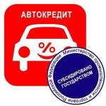 Автокредит с государственным субсидированием
