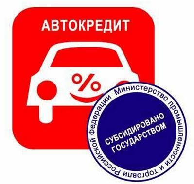 090113 1647 1 Автокредит с государственным субсидированием