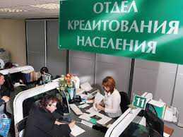 usloviya vyidachi potrebitelskogo kredita Условия выдачи потребительского кредита