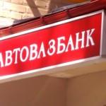 ОАО Банк АВБ снижает ставки по кредитам на любые цели