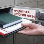 Эффективное взаимодействие банков и бюро кредитных историй