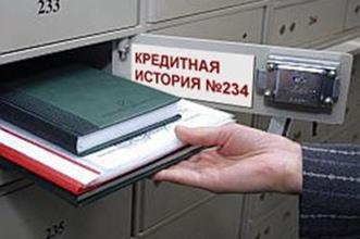 072213 0321 1 Эффективное взаимодействие банков и бюро кредитных историй
