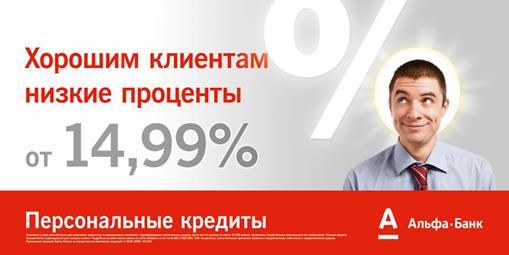 072613 0408 11 Потребительские кредиты в Альфа банке