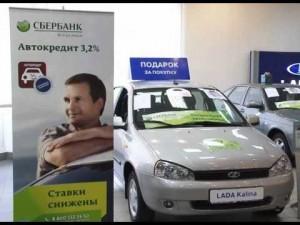 Автокредиты Сбербанка