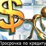 Штрафы за просрочку кредита