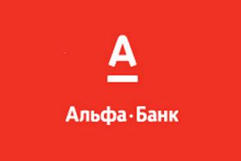 081114 1132 1 ОРГАНИЗАЦИОННАЯ ХАРАКТЕРИСТИКА «АЛЬФА БАНК»