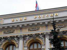 bank rossii tsentralnyij bank rf menyaet stavki  Банк России, Центральный банк РФ меняет ставки