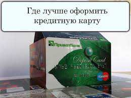 gde luchshe oformit kreditnuyu kartu Где лучше оформить кредитную карту